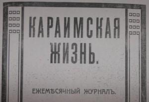 karaimskaja_zizn.jpg